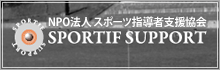 NPO法人 スポーツ指導者支援協会 SPORTIF SUPPORT